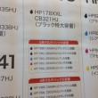 HP178③