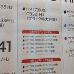 【hp】HP178シリーズ