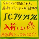 【新商品入荷】EPSON IC74,IC75,IC76シリーズ