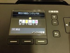インク残量表示画面