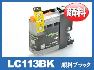 LC113BK(顔料)