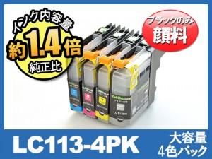 LC113_4PK(顔料)
