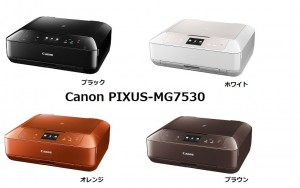 PIXUS MG7530カラー