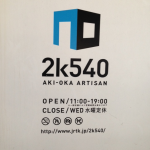 【店舗周辺紹介】2K540