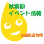 イベント情報 @秋葉原駅周辺