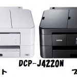 brother新プリンター発売!!DCP-J4220N!!