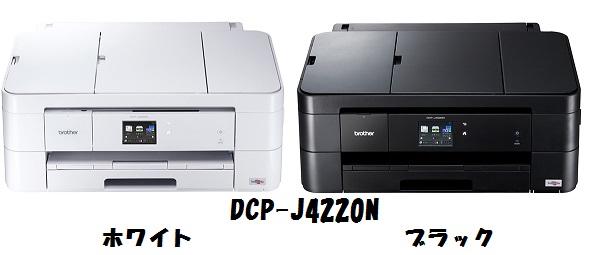 dcp j4220n ファームウェア